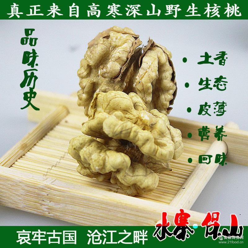 【预售】云南水寨高原寒野生纸皮薄皮核桃500克装无漂白天然核桃