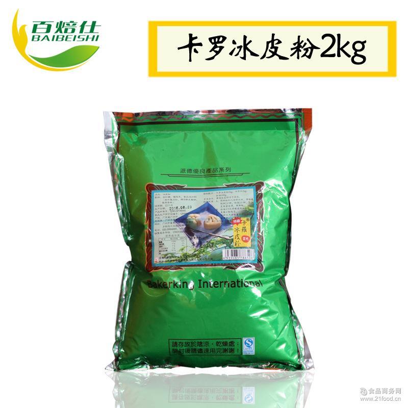 卡罗冰皮粉 冰皮月饼粉2kg