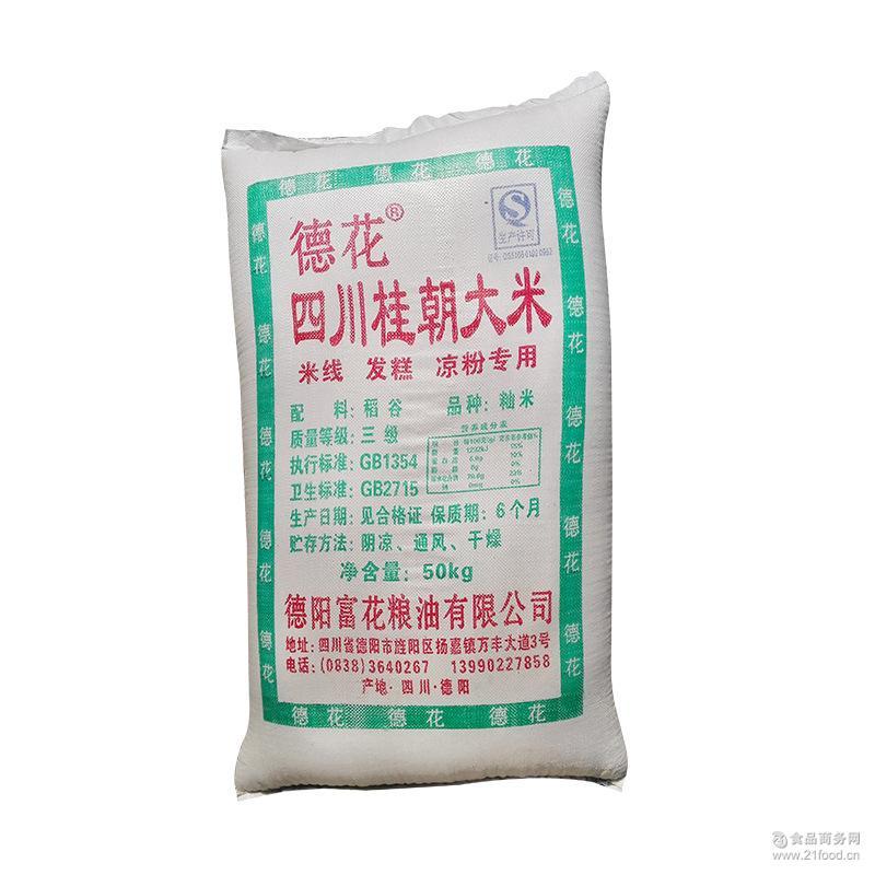 籼米 凉粉米粉发糕河粉凉糕专用低价销售 厂家大米直批桂朝米