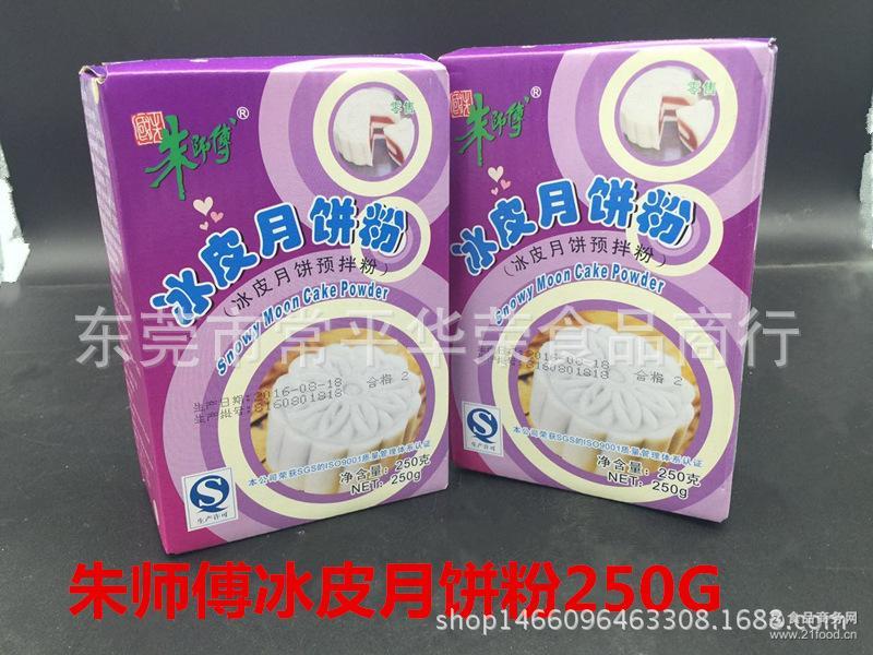 朱师傅冰皮月饼粉250G 冰皮预拌粉小包装