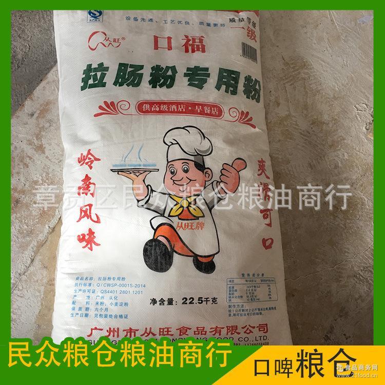 热销推荐特级口福拉肠粉专用粉 质量保证 量大价优 岭南风味