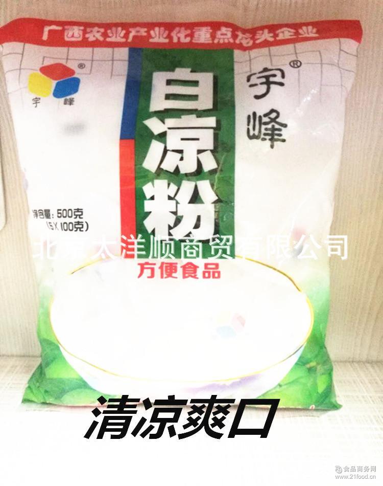 宇峰 黑白凉粉 批发广西特产 500克