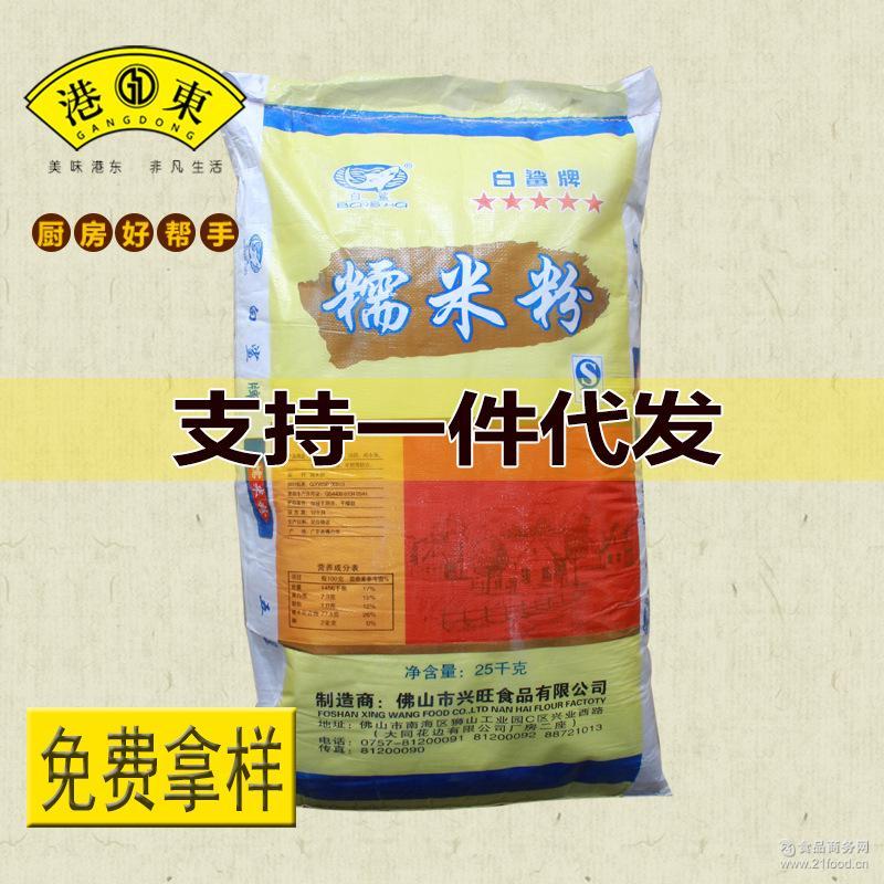 烘焙原料年糕汤圆元宵冰皮月饼水晶包面粉25kg 白鲨水磨糯米粉