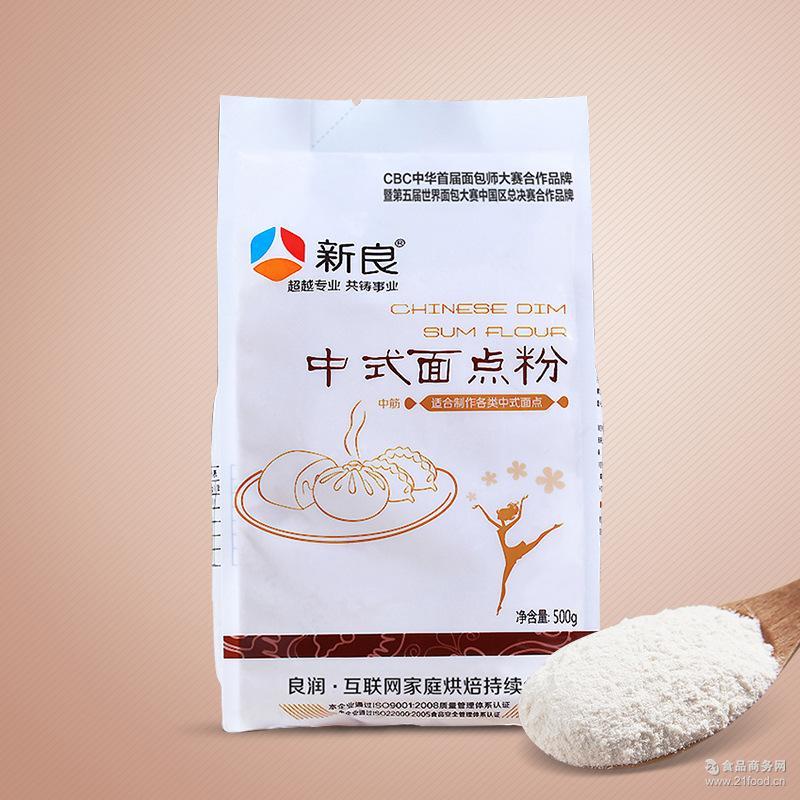 新良中式中筋面粉 小麦面粉 月饼蛋黄酥饺子馒头糕点粉 原装500g