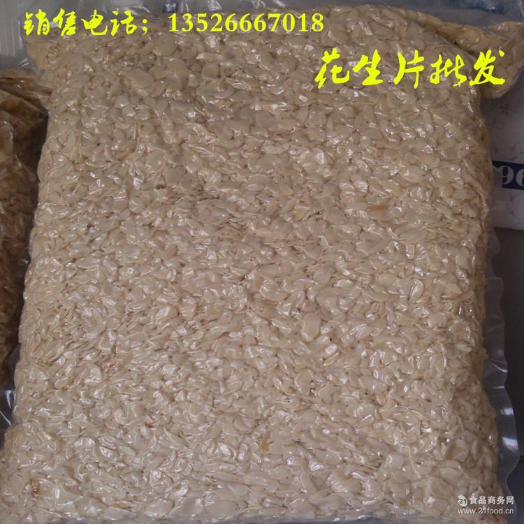烘培食品原料批发 熟花生碎 花生片 熟花生粉