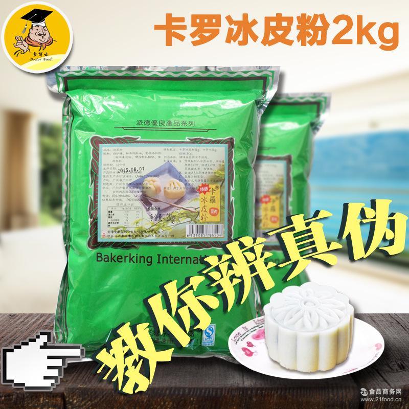 冰皮月饼粉 2kg*10包/箱 卡罗第Ⅲ代特级冰皮粉 烘焙DIY材料原装