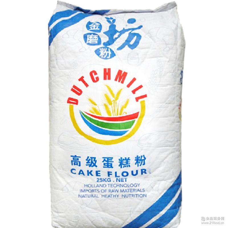 低粉 低筋小麦粉 正品 金磨坊*蛋糕粉 25KG原装 面粉 荷兰风车