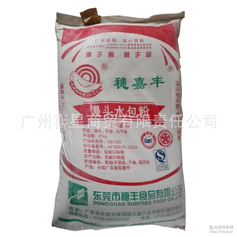 放心面粉 广东* 25kg 穗嘉丰馒头水包粉 小麦粉 面粉
