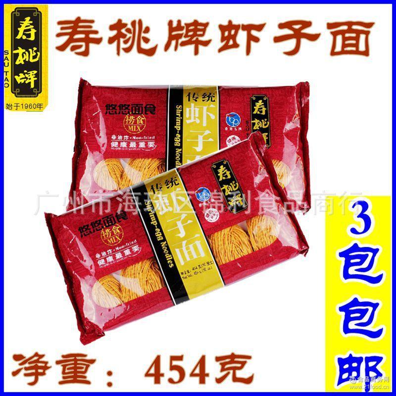 寿桃牌虾子面 3包全国包邮 454g传统虾子面 健康非油炸 香港*