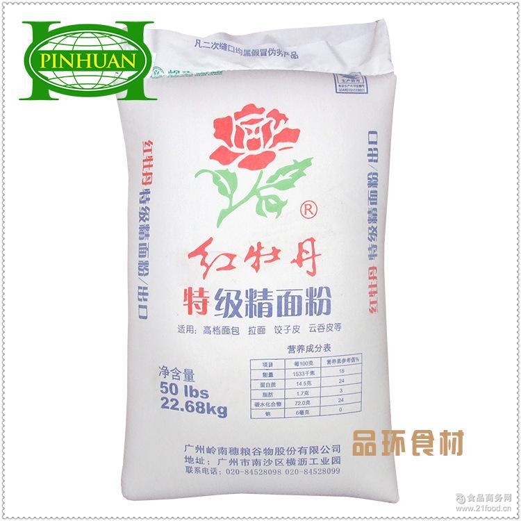 高筋面粉 烘焙原料 红牡丹特级精面粉22.68kg *面粉