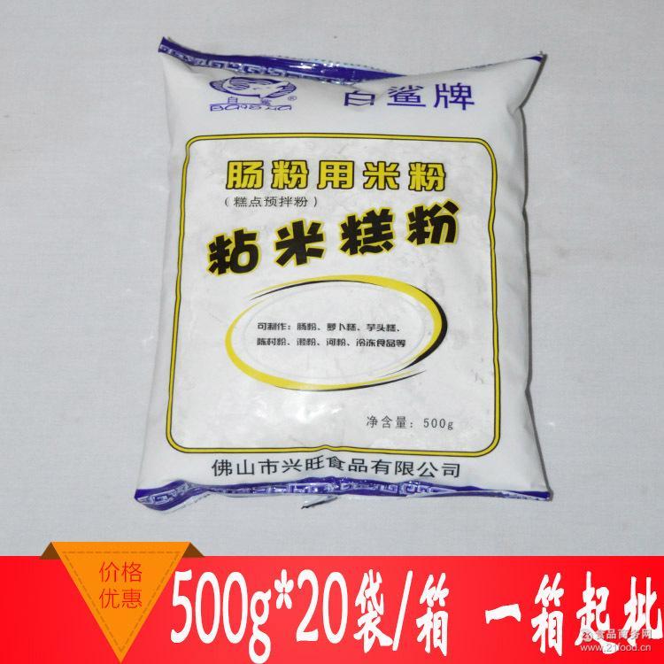 肠粉粉预拌粉粘米粉 白鲨牌肠粉专用粉500g*20袋 广东肠粉