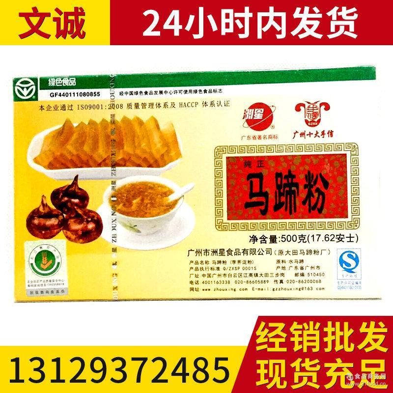 纯正椰汁马蹄糕粉250g*48/500g*30 洲星牌马蹄粉 广东大田马蹄粉