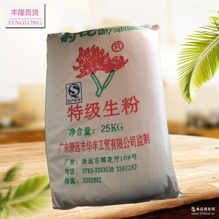 特级生粉 菊花牌 批发生粉 25KG 餐饮专用 家庭调味之佳品 烘培