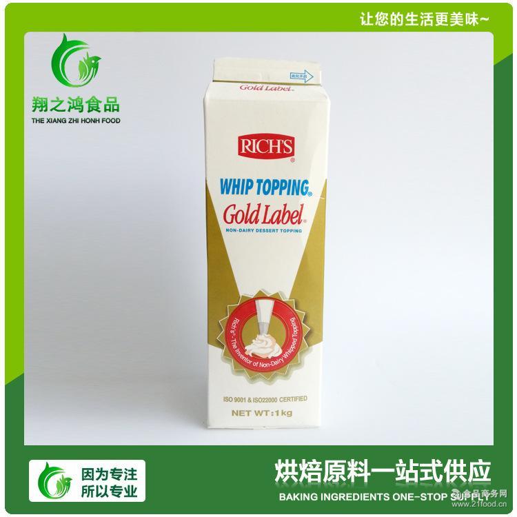 裱花*金钻甜点淡奶油12*1L 批发维益金钻植脂鲜奶油 烘焙原料