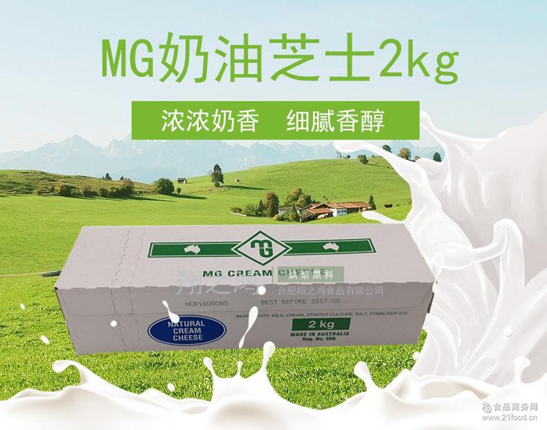 """品名:MG原装进口奶酪中文名: 奶酪 ; 主要食材: 鲜奶,凝乳剂,乳酸菌,盐 ; 主要功效: 补钙,促进新陈代谢 ; 营养成分: 蛋白质、钙、脂肪、磷和维生素等 ; 别名: 干酪、芝士、起司 ; 口味: 酸,甜,咸等 ; 奶油芝士 规格:2kg*6/箱 产地:澳大利亚 保质期:12个月 配料:奶油,奶酪,水等 等级: 一级品 保存条件:冷藏 保存 特 点:它是一种未成熟全脂奶酪,质地细腻口味柔和。因同样不需要酝酿的过程,算是一种""""新鲜乳酪中文名: 奶酪 ; 主要食材: 鲜奶,凝乳剂,乳酸菌"""