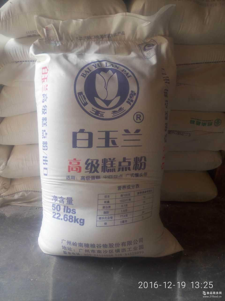 白玉兰*糕点粉22.68kg 包点蛋糕专用粉 南方面粉低筋面粉