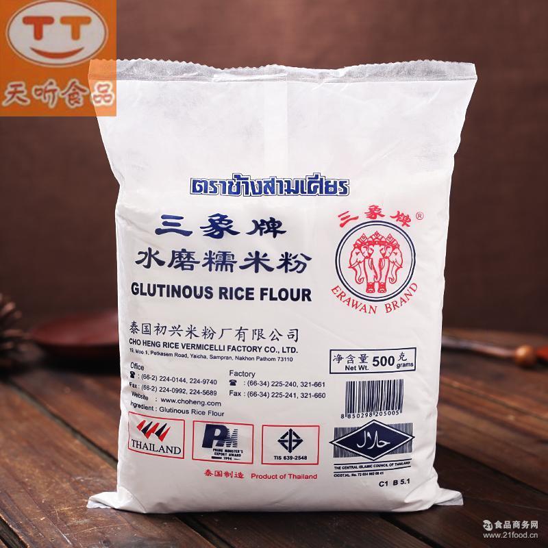 烘焙原料 三象牌糯米粉/冰皮月饼萝卜糕* 中点西点原料500g
