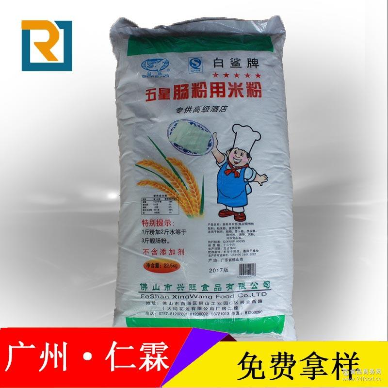 白鲨牌五星肠粉拉肠粉专用粉粘米粉22.5kg/袋**酒店快餐店