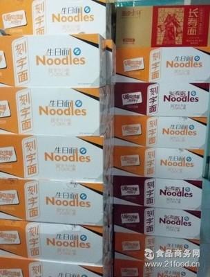 长寿 6米长一根整箱45盒 蔬菜鸡蛋刻字面价格  面条为易碎品,发货前