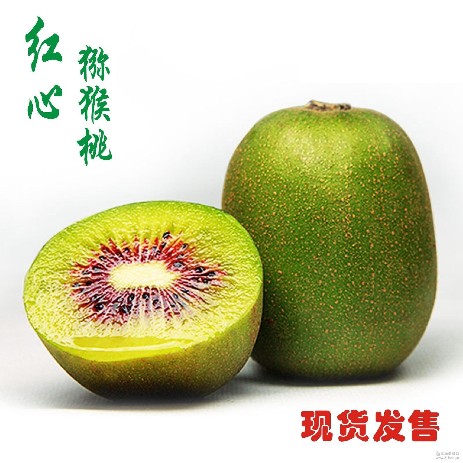 陕西眉县奇异果新鲜水果80-100 【500份特价】齐峰红心猕猴桃12颗