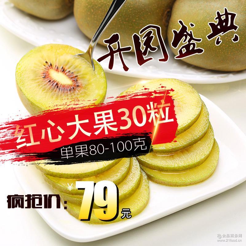 大果30颗装 奇异果 红心猕猴桃 陕西周至新鲜水果 红阳弥胡桃