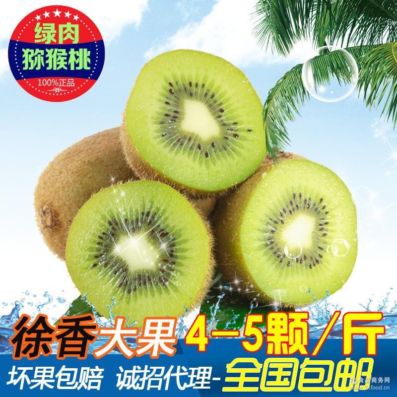 徐香猕猴桃 预售 单果90-130g 新鲜水果 22粒装大果 绿肉奇异果