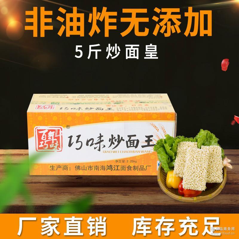 箱装非油炸面制品厂家 手工营养拉面 5斤健康炒面王面条批发