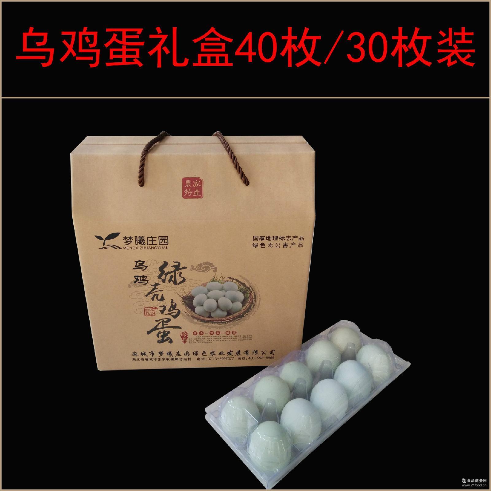 绿壳乌鸡蛋土鸡蛋草鸡蛋礼盒包装送礼佳品高档月子蛋团购采购福利