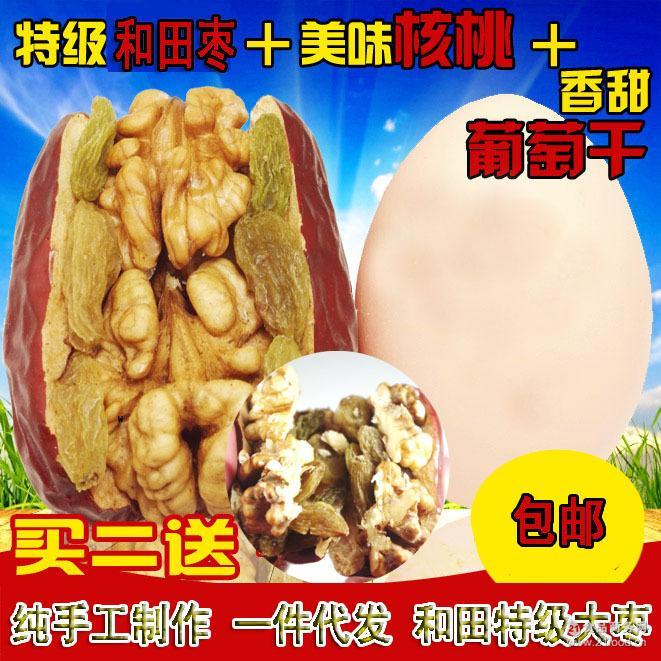 特级骏枣 500g 袋装 和田特级红枣 纸皮核桃仁 枣夹核桃葡萄干