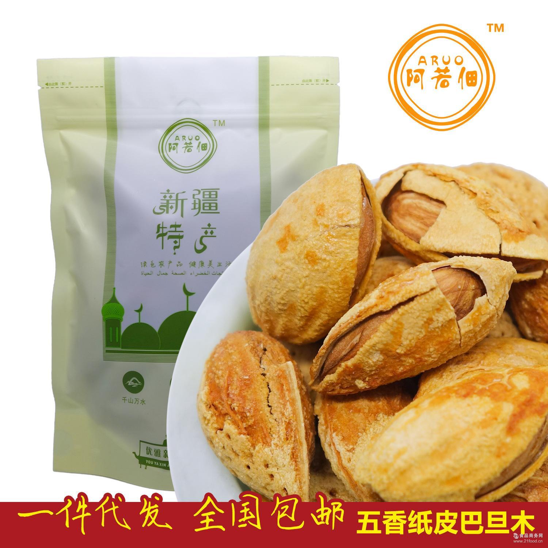 五香纸皮巴旦木 散装新疆特产坚果巴旦木健康休闲零食500g