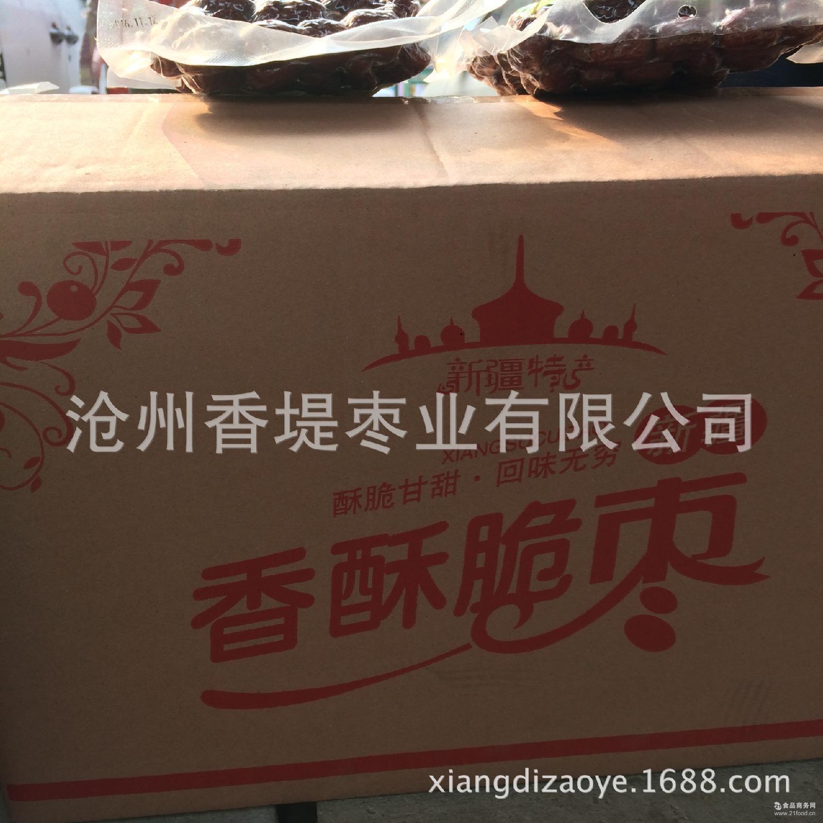 250g真空包装 香酥脆枣 新疆哈密酥脆枣 无核空心枣零食香脆