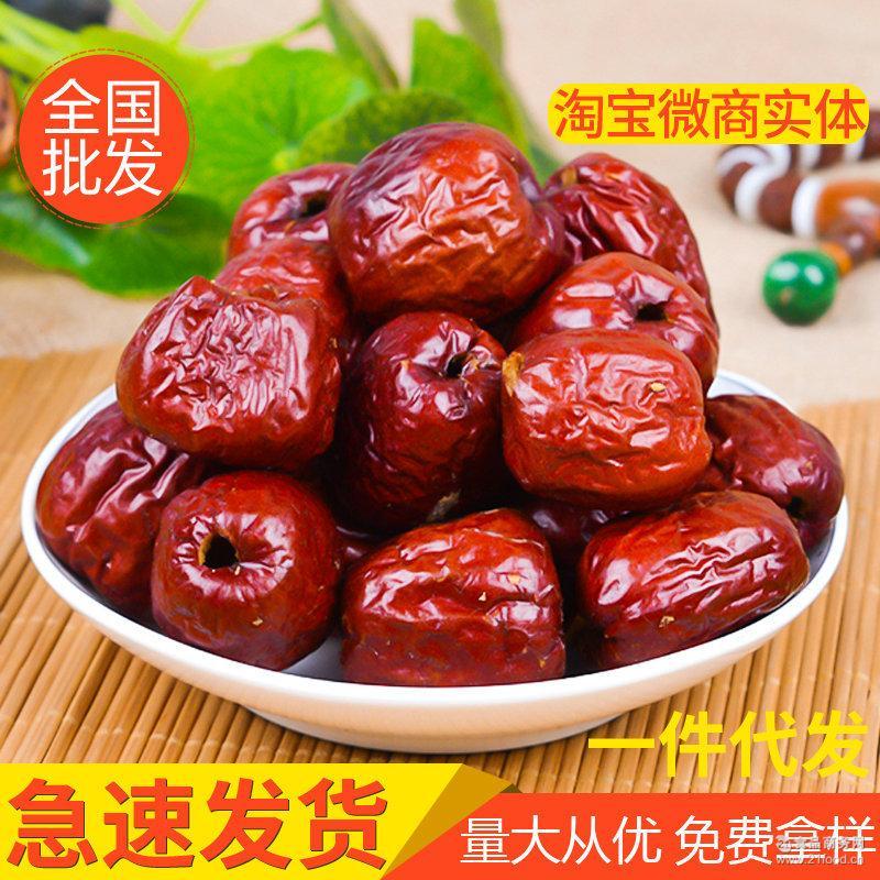 真空装无核红枣休闲零食香脆可口 新疆特产哈密香酥空心脆枣250g