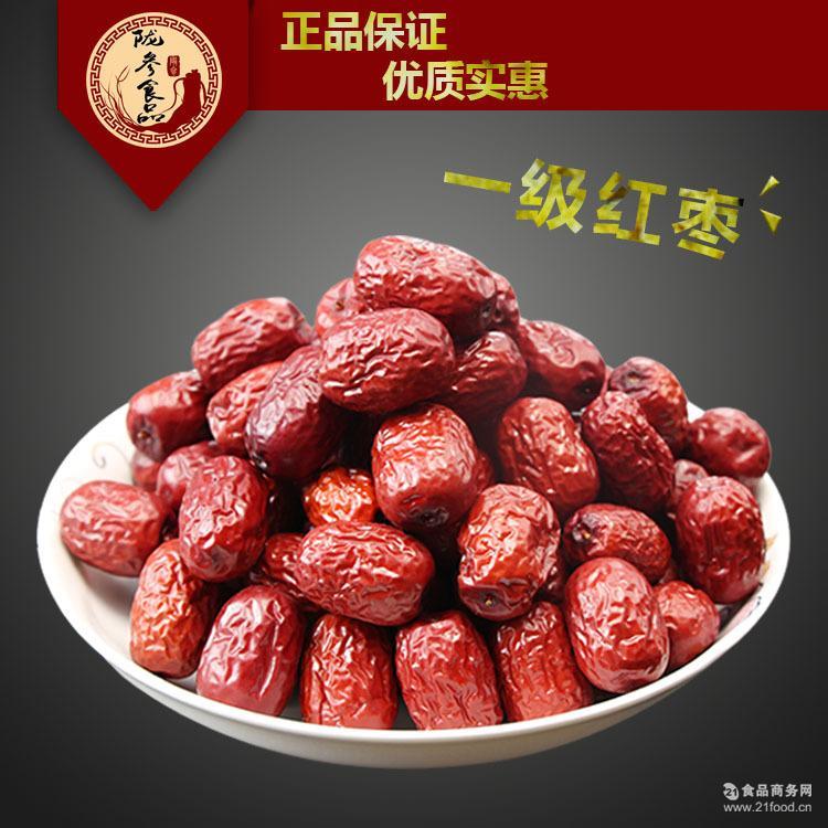新疆特产若羌红枣免洗 可散装 厂家特产批发直销 500g每袋