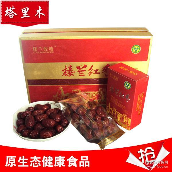 厂家批发干枣 优质有机楼兰红枣 礼盒装天然新疆养生红枣绿色食品