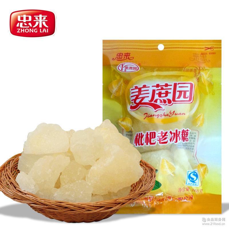 厂家直销批发268g 【忠来_枇杷老冰糖】 土冰糖 老冰糖 黄冰糖块