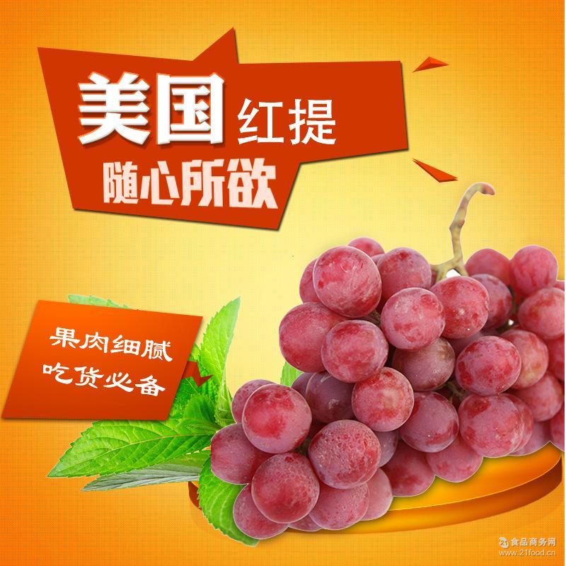 美国加州进口红提有籽大葡萄提子进口新鲜水果现摘现货特价批发