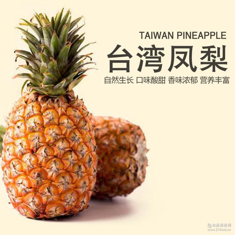 台湾金菠萝无眼金钻凤梨香水菠萝批发 新鲜水果批发