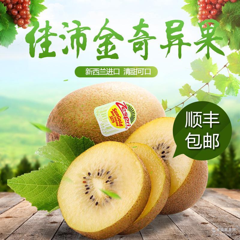 一件代发(新西兰进口)现货发售 新鲜水果 佳沛金奇 进口水果