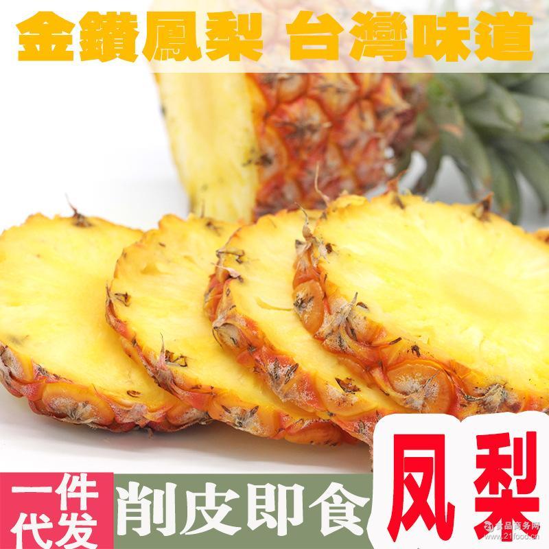 海南金钻凤梨 新鲜现摘 非台湾凤梨香水菠萝热带包邮水果 5斤装
