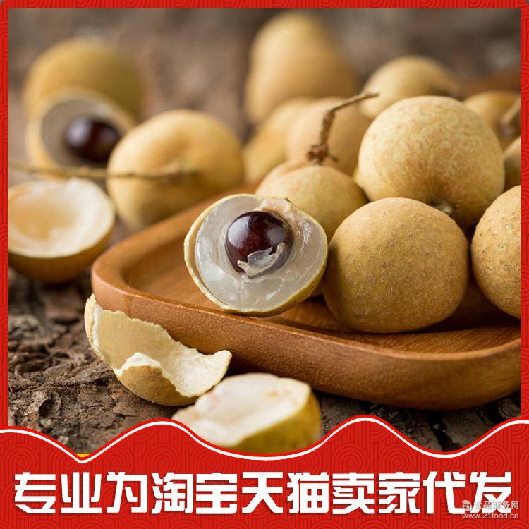 新鲜水果2斤盒装多汁超甜热带水果超龙眼干 泰国进口龙眼批发