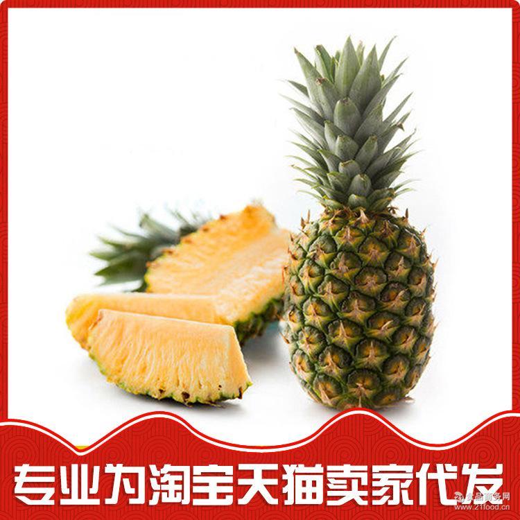 2个装 微商代发 菲律宾凤梨 新鲜水果进口无眼菠萝