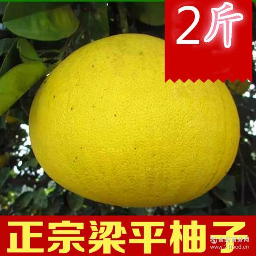 重庆特产梁平柚 平顶柚单个2斤柚子包邮 梁山柚中国名柚麻柚子