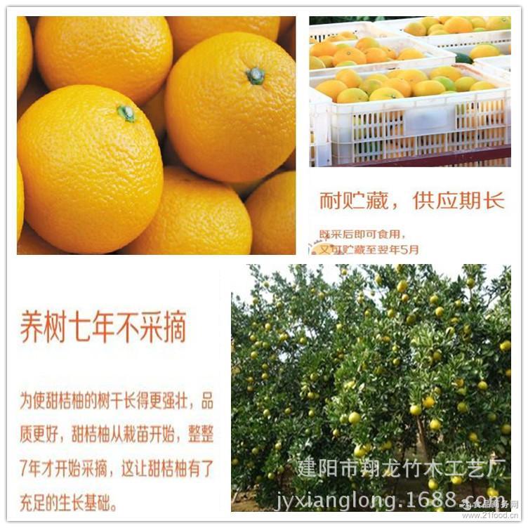桔柚正宗建阳橘柚 甜桔柚新鲜水果柚子桔子橙子 果经75-80mm