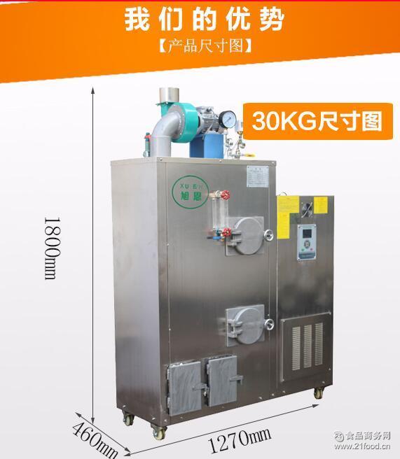 30kg 旭恩生物质蒸汽发生器厂家锅炉价格
