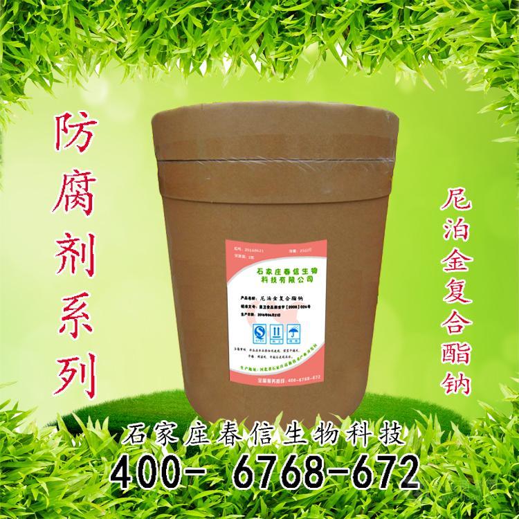 尼泊金复合酯钠-防腐剂