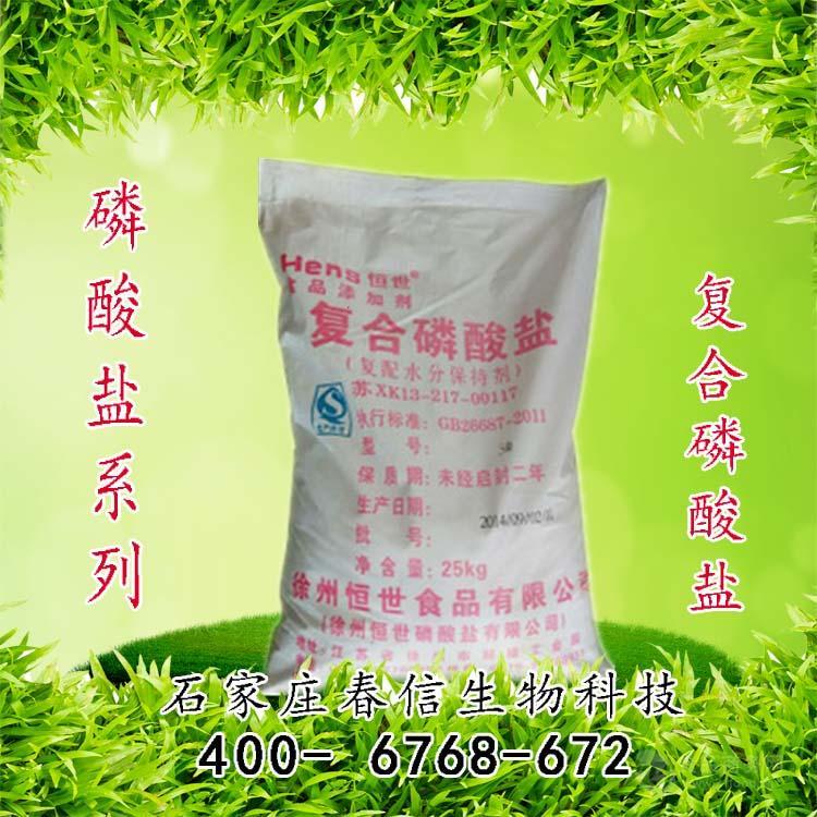 复合磷酸盐-改良剂