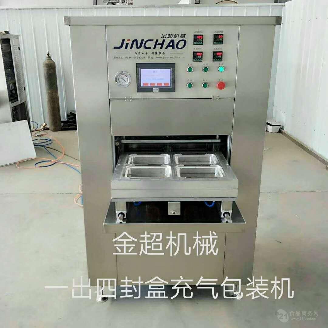 优质生鲜肉气调包装机