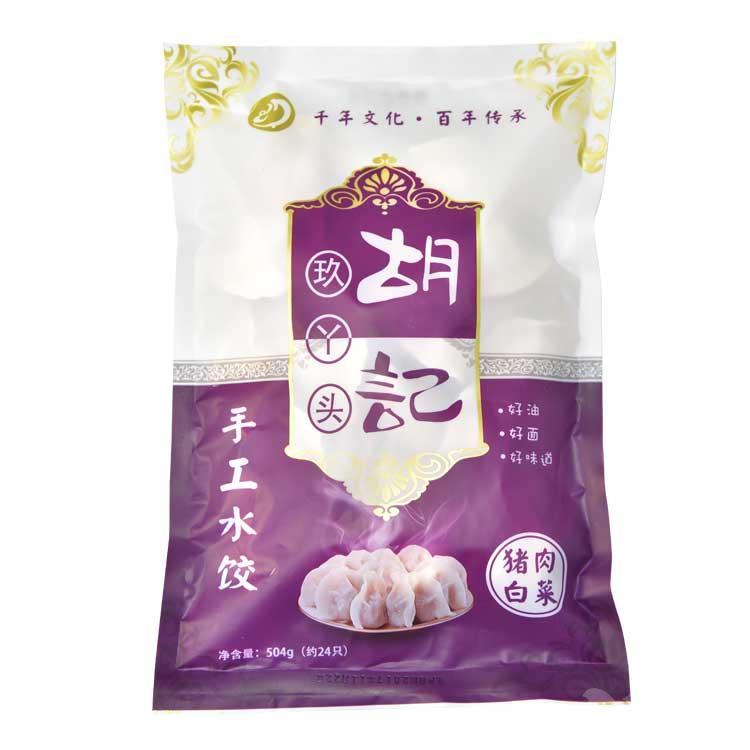 胡记玖丫头品牌 猪肉白菜馅水饺子 504g一袋
