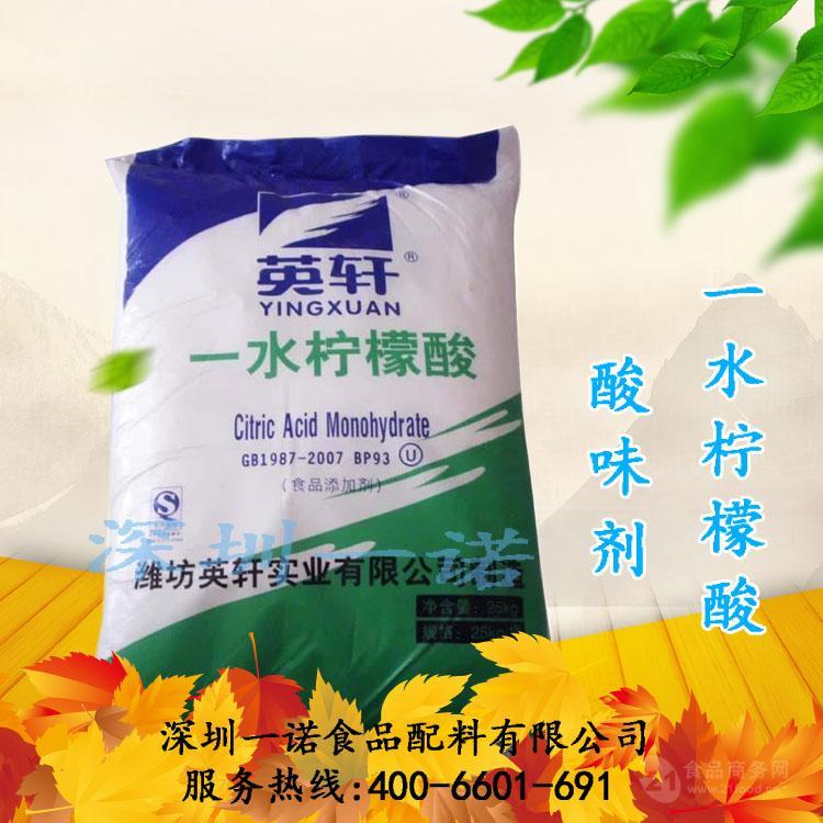 长期供应 一水柠檬酸 食品级一水柠檬酸 质量保证 酸味剂