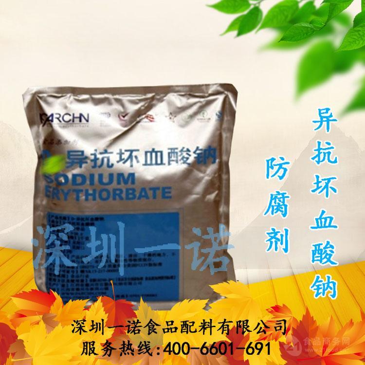 D-异抗坏血酸钠   维生素C钠   食品级   异VC钠  抗氧化剂